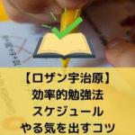 【ロザン宇治原】効率的勉強法・スケジュール・やる気を出すコツ