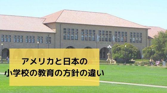 アメリカと日本の小学校の教育の方針の違い