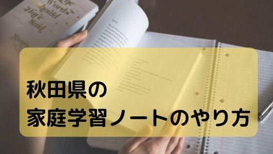秋田県の家庭学習ノートのやり方