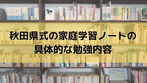 秋田県式の家庭学習ノートの具体的な勉強内容