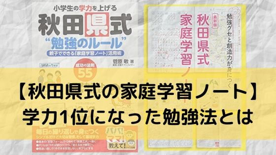 【秋田県式の家庭学習ノート】学力1位になった勉強法とは