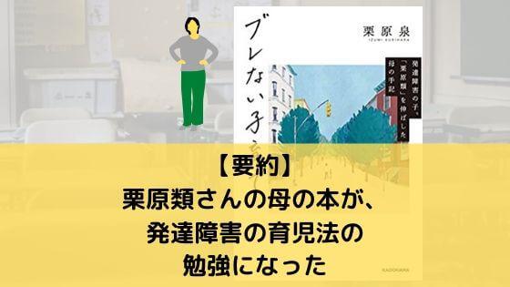 【要約】栗原類さんの母の本が、発達障害の育児法が勉強になった
