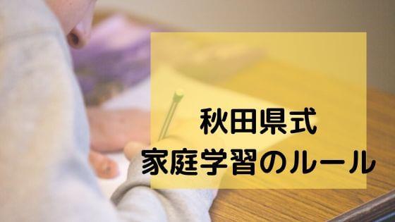 秋田県式家庭学習のルール