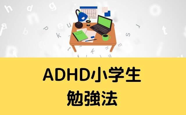ADHD小学生の勉強法