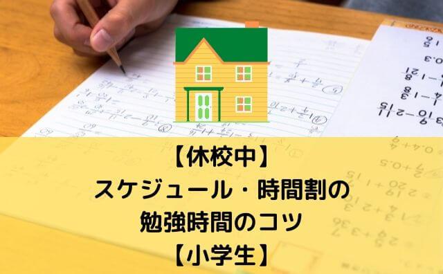【休校中】スケジュール・時間割の勉強時間のコツ【小学生】