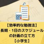 【効率的な勉強法】長期・1日のスケジュールの計画の立て方【小学生】