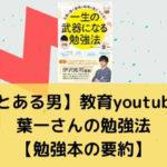 【とある男】教育youtuber葉一さんの勉強法【勉強本の要約】