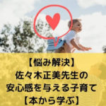 【悩み解決】佐々木正美先生の安心感を与える子育て【本から学ぶ】
