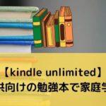 【kindle unlimited】子供向けの勉強本で家庭学習