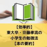 【効率的】 東大卒・齋藤孝流の 小学生の勉強法 【本の要約】