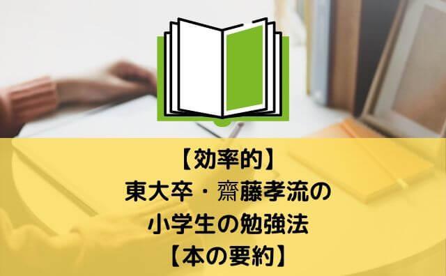 【効率的】東大卒・齋藤孝流の小学生の勉強法【本の要約】