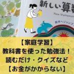 【家庭学習】教科書を使った勉強法!読むだけ・クイズなど【お金がかからない】