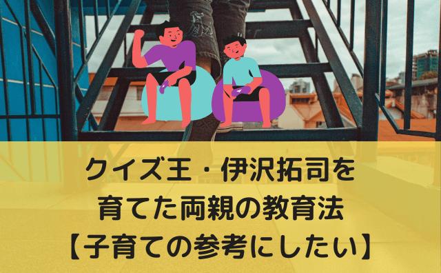 嫌い 伊沢 拓司