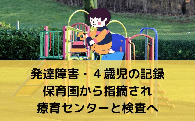 発達障害・4歳児の記録|保育園から指摘され療育センターと検査へ