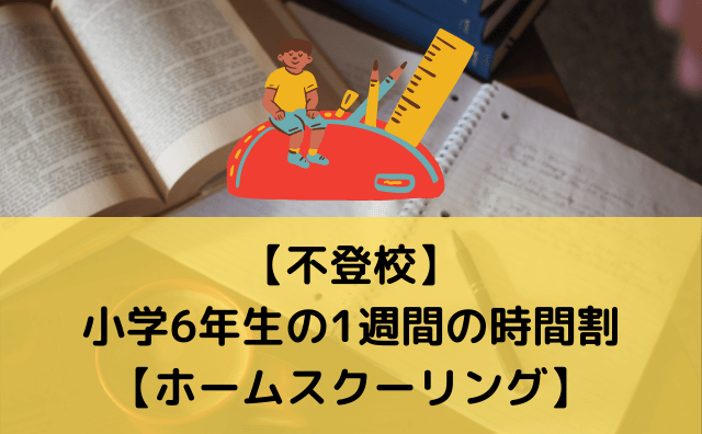 【不登校】小学6年生の1週間の時間割【ホームスクーリング】
