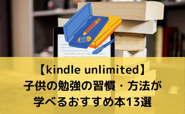 【kindle unlimited】子供の勉強の習慣・方法が学べるおすすめ本13選
