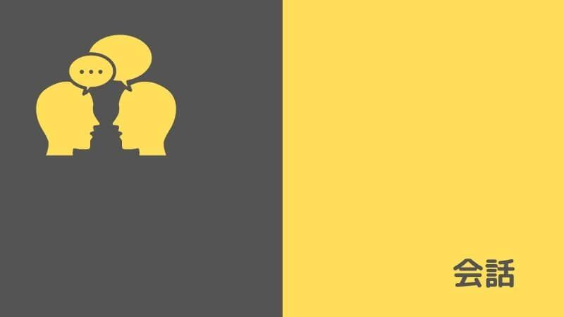 発達障害の子供のコミュニケーション:会話