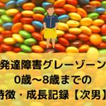 【発達障害グレーゾーン】0歳~8歳までの特徴・成長記録【次男】