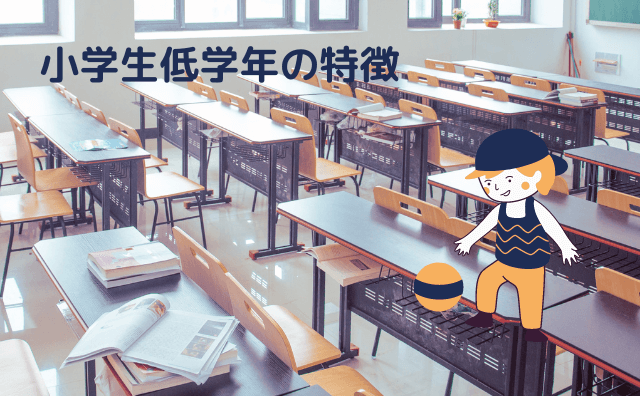 小学生低学年の特徴
