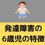 発達障害の6歳児の特徴