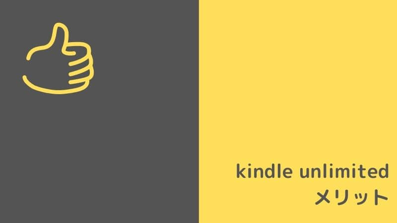 kindle unlimitedのメリット