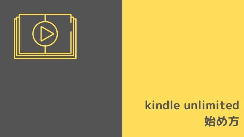 kindle unlimited の始め方