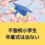 不登校小学生の卒業式