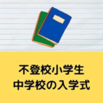 不登校小学生の中学校の入学式